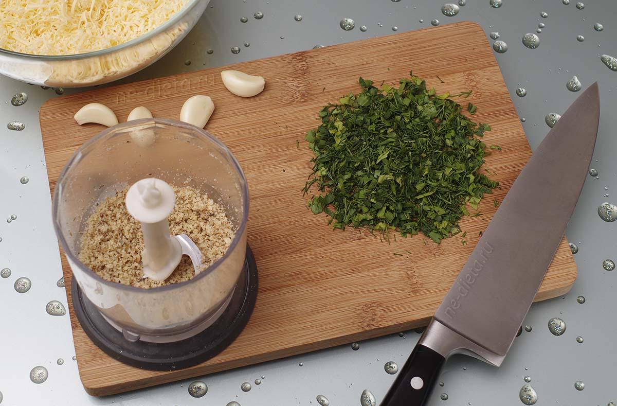 Измельчить зелень, грецкие орехи и чеснок