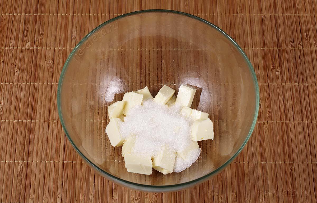 В миску выложить размягченное сливочное масло и сахар