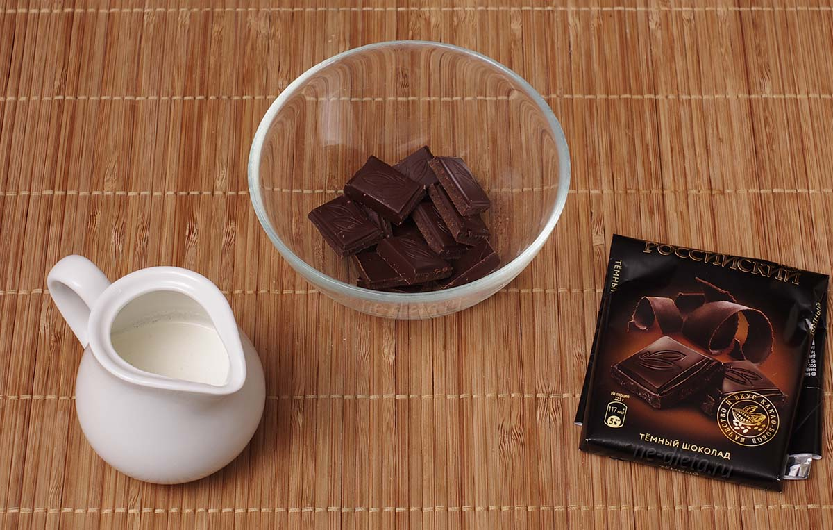 Шоколад поломать на квадратики и залить горячими сливками