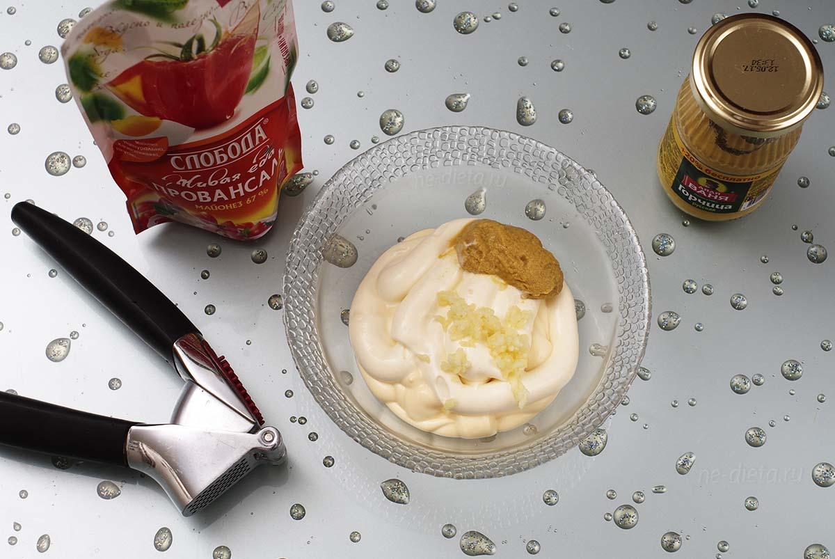 В миске смешать майонез, горчицу и измельченный чеснок