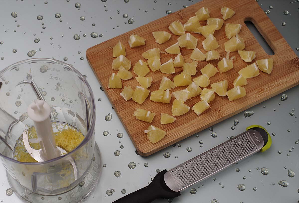 С лимона снять цедру, мякоть порезать кубиками