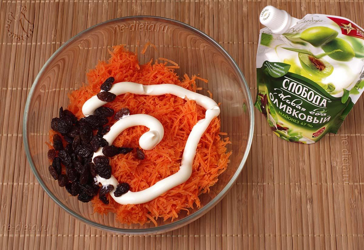 К моркови добавить изюм и майонез