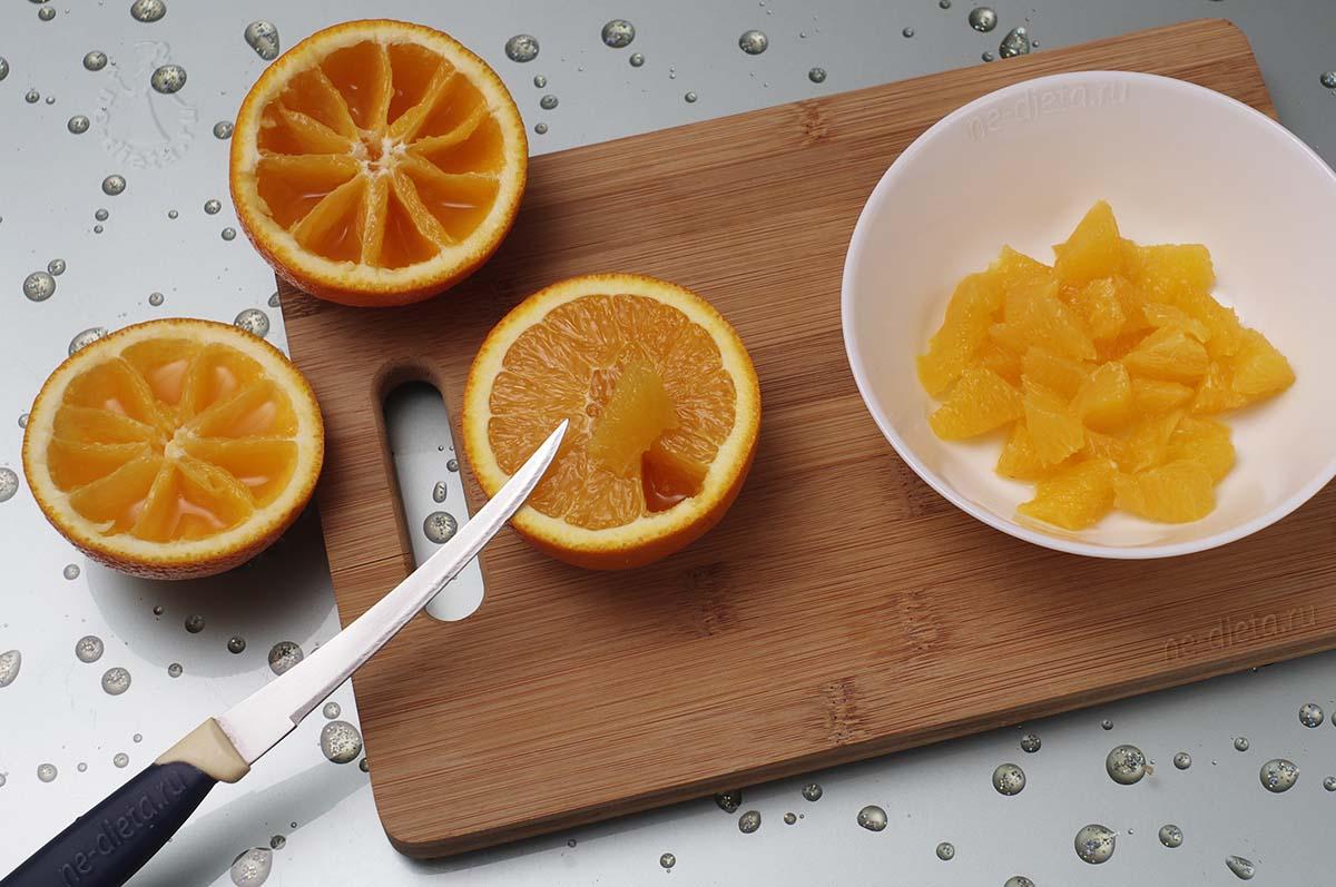 Из апельсина вырезать мякоть