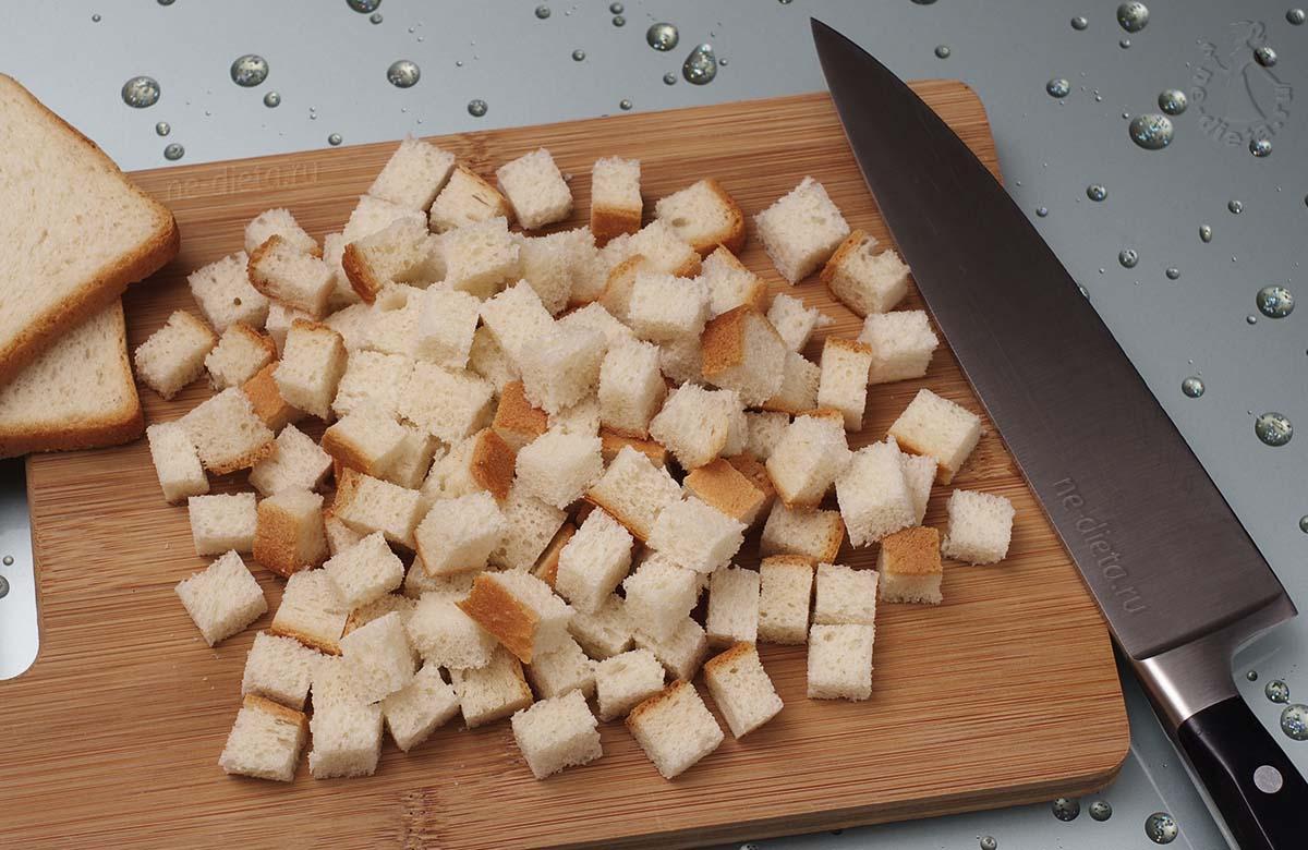 Белый хлеб порезать кубиками