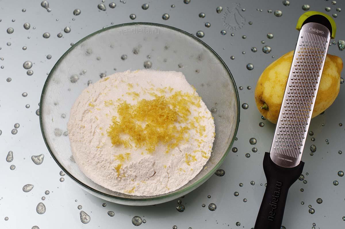 Добавить сахар и цедру лимона