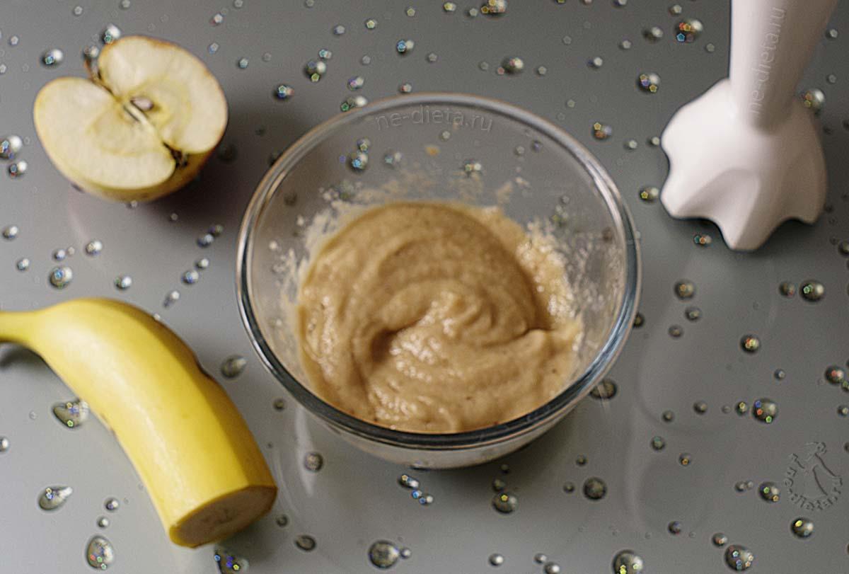 Яблоко и банан пюрировать