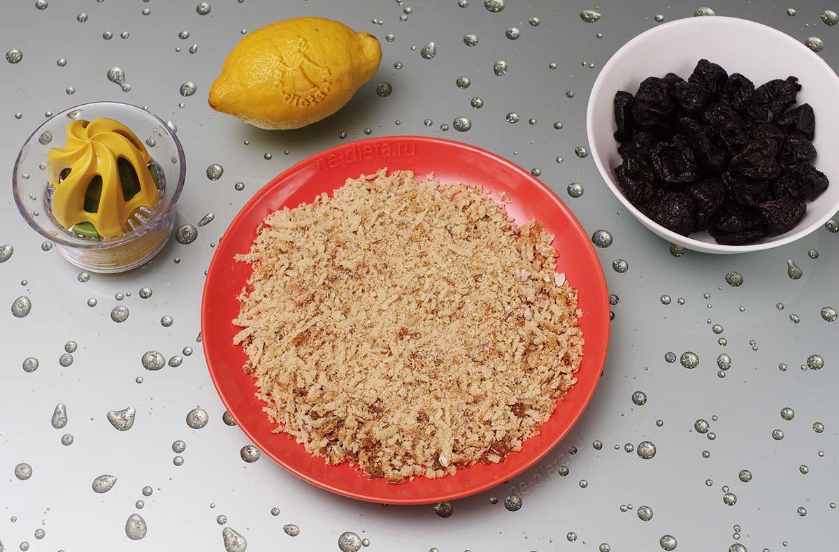 Пряники натереть на терке, чернослив промыть, из лимона выдавить сок