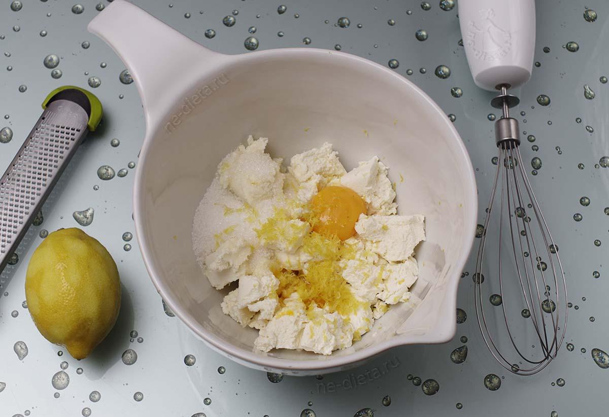 В миску выложить творог, сахар, желтки и цедру лимона