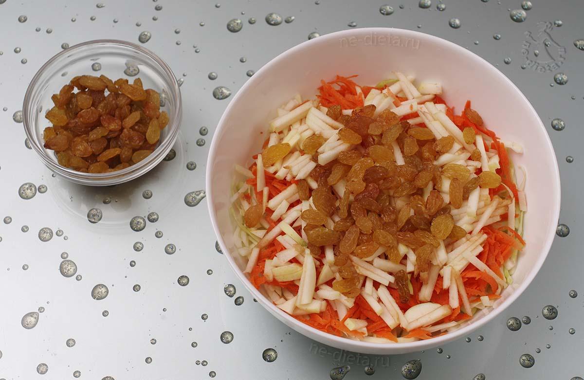 В салат добавить изюм