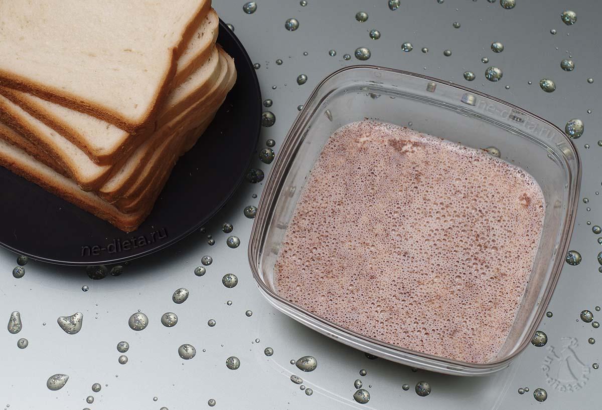 Молочно-яичная смесь для тостов