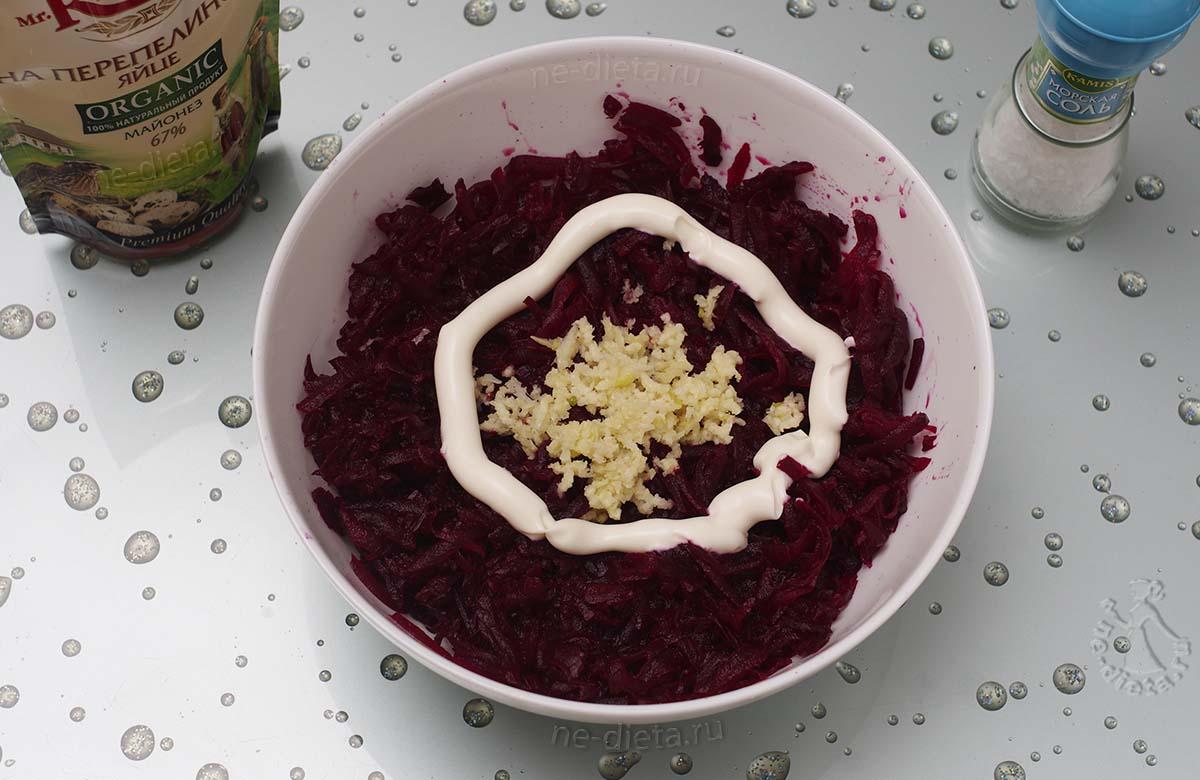 Свекольный салат посолить и заправить майонезом