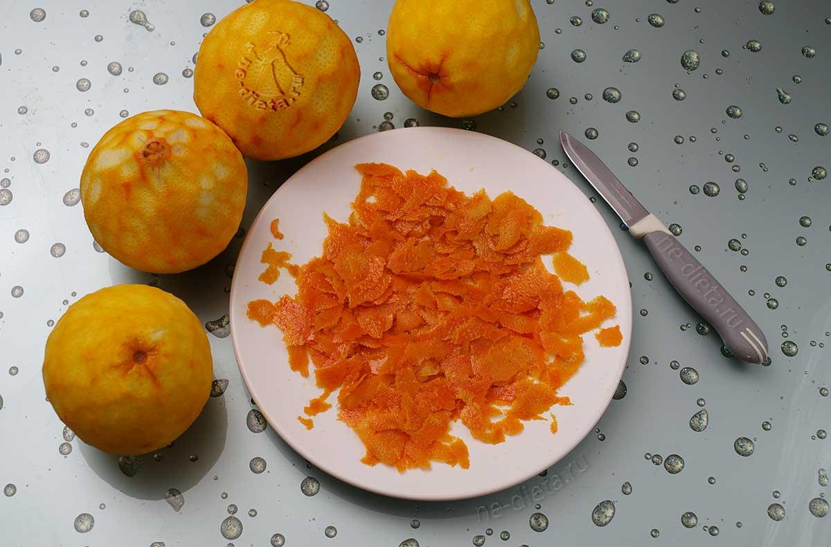 С апельсинов снять цедру