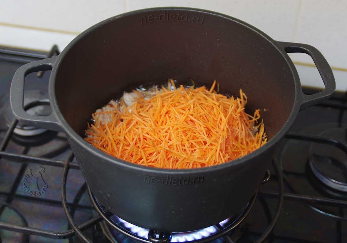 В казан положить морковь
