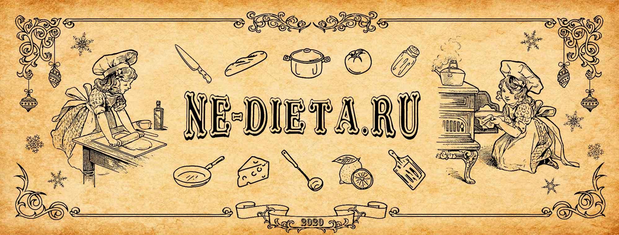 ne-dieta