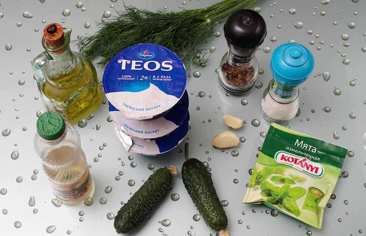 Ингредиенты для соуса дзадзики
